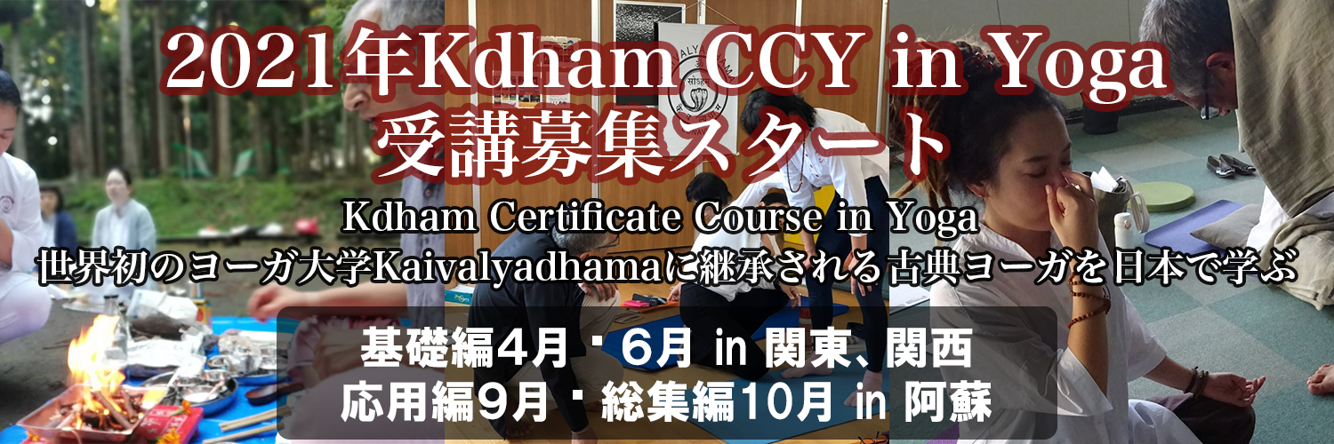kaivalyadham japan